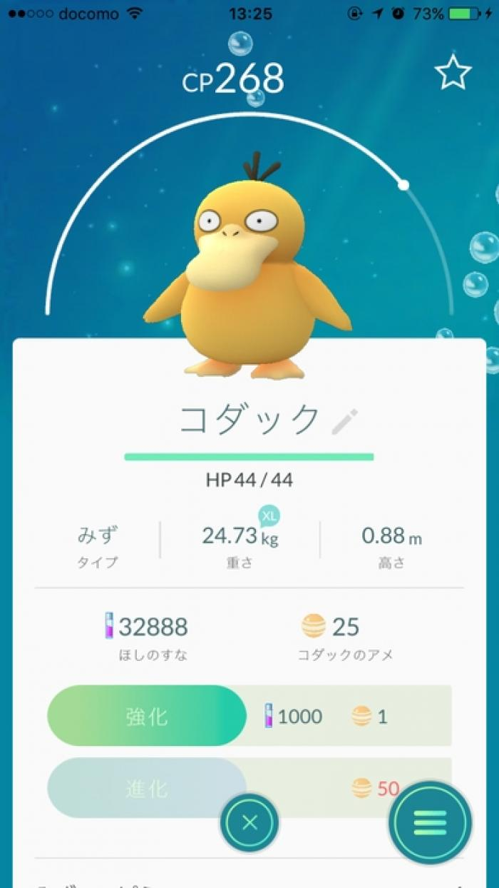 ポケモンgo』わざ2dpsランキング - ポケモンgo攻略まとめwiki - ゲーム