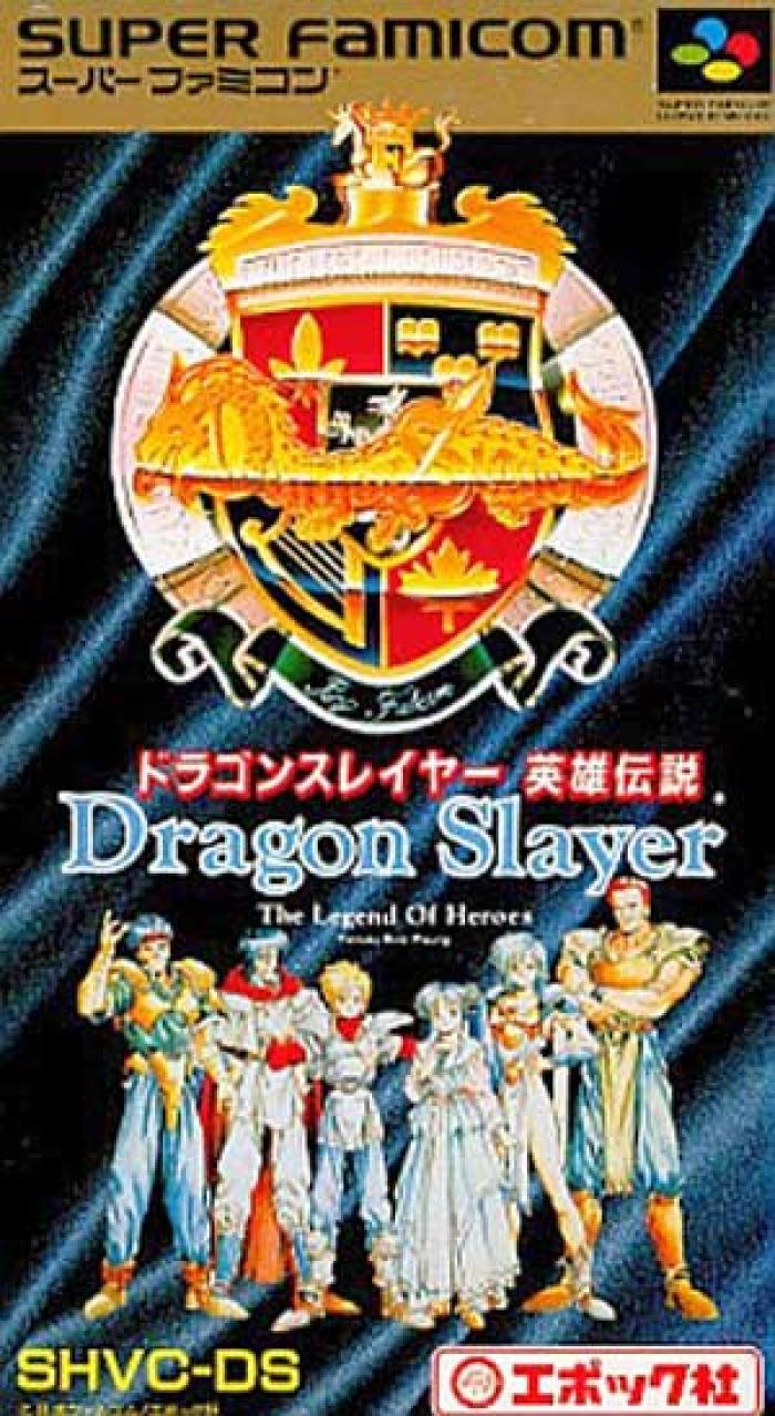 スレイヤー 伝説 攻略 英雄 ドラゴン